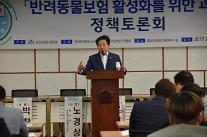 '애묘인' 정재호, 반려동물보험 활성화 정책토론회 개최