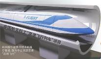 """""""여객기보다 5배 빨라"""" 중국 시속 4000km 총알열차 연구개발 돌입"""