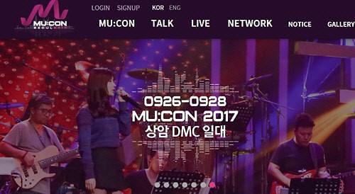 2017首尔国际音乐节26日开幕 明星轮番登场看点十足