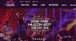 .2017首尔国际音乐节26日开幕 明星轮番登场看点十足.
