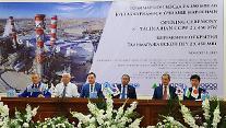 ポスコ大宇・現代建設、ウズベキスタン・タルリマザン複合火力発電所の竣工