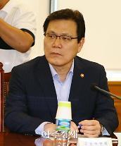 [AJU PHOTO] 북핵실험 관련 거시경제금융회의 참석한 최종구 금융위원회 위원장