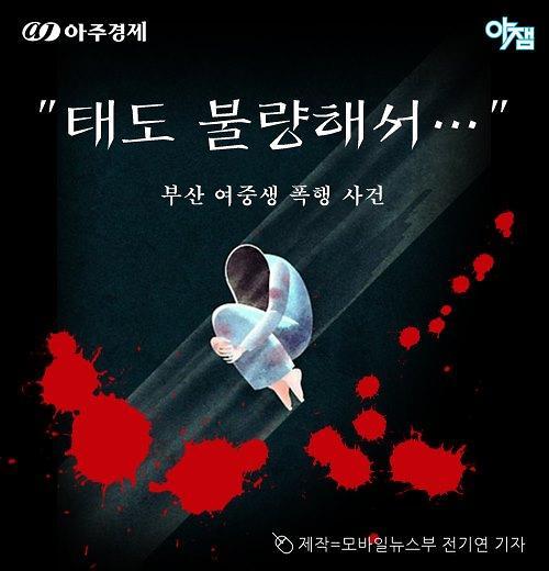 태도 불량하다며 무자비한 폭력…소름돋는 부산 여중생 폭행 사건