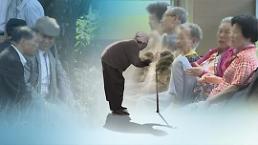 .韩国65岁以上人口比重超14% 正式步入老龄社会.