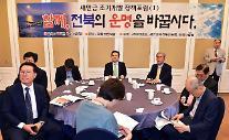 """새만금 개발 '박차'…국회서 포럼 """"대중국 경제 기지로 조성"""""""