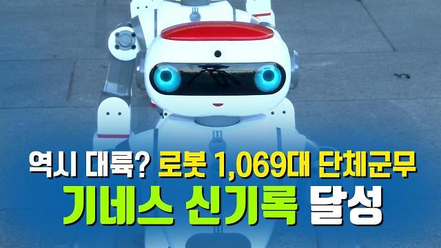 [아잼이슈]역시 대륙? 로봇 1,069대 단체군무 기네스 신기록 달성!