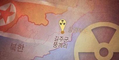 韩情报机构:朝丰溪里第三坑道完工可随时再核试