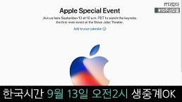 [IT다있다] 아이폰8, 9월 12일 스티브잡스극장에서 공개! 우리집에서 보자