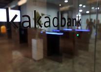 카카오뱅크, 5000억원 증자…대출 영업 속도 붙을까