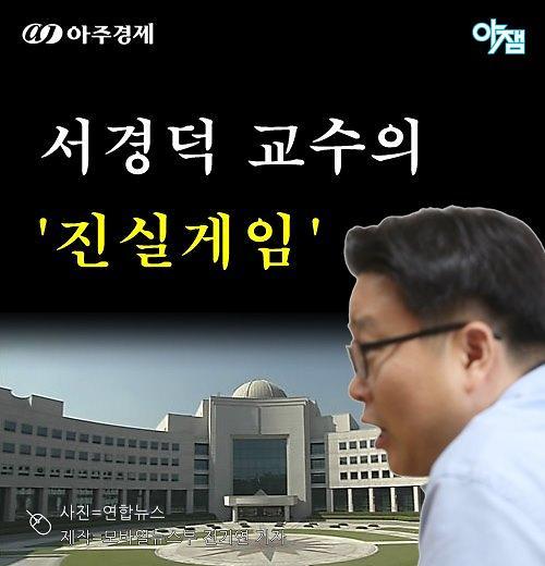 국정원 댓글팀장? 서경덕 교수와 국정원의 진실게임