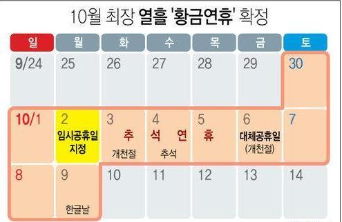 <快讯>10月2日被定为临时公休日 中秋假期长达10天