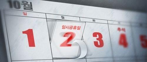 韩政府将10月2日定为临时公休日