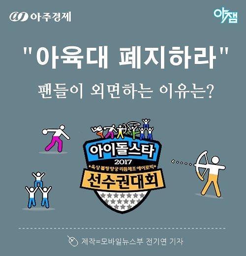 [아잼&스타] 아이돌 축제 아육대…정작 팬들은 폐지 요구, 왜?