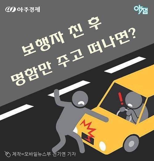 보행자 치고 그냥 가면 도주치상죄, 그럼 교통사고 대처는?