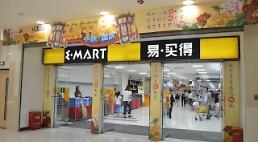 .在中陷入苦战的韩流通业难翻身 易买得加快撤离中国步伐.