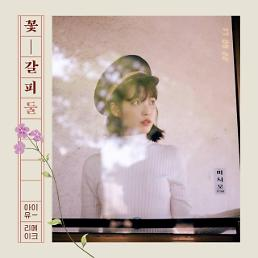 .Singer IU reveals cover image for second remake album A Flower Bookmark Two.