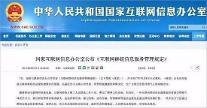 중국 '인터넷 옥죄기'…위챗 '단체채팅방'에 재갈