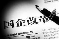 차이나유니콤을 모범사례로 中 국유기업 개혁 급물살