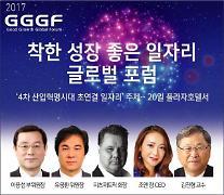 [사고] 제9회 GGGF 포럼 개최...'착한 성장 좋은 일자리 글로벌 포럼'