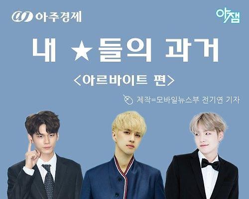 [아잼&스타] 방탄소년단 슈가-빅스 켄-워너원 옹성우-류준열-강하늘 男★들의 알바