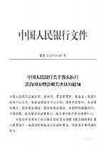 중국, 금융기관에 안보리 제재 결의 이행 지시