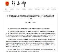 """중국 외교부, 한시간만에 성명 발표 """"안보리 대북제재 결의 찬성…필요한 조치"""""""