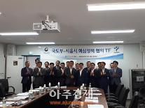 도시재생 공동현안 해결 손맞댄다...국토부-서울시 정책협의 TF 발족
