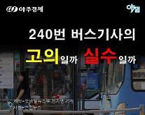 """[카드뉴스] """"아이만 내렸다"""" 母 외침 무시한 240번 버스 기사, 고의? 실수?"""