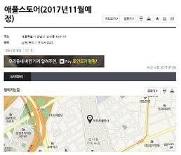 Map service shows coordinates for S. Koreas first Apple store