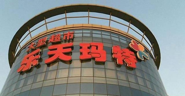 乐天玛特否认将撤回中国业务 欲调整经营策略长期备战