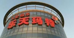.乐天玛特否认将撤回中国业务 欲调整经营策略长期备战.