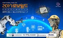 세계 최첨단 로봇 한 자리에…'2017 로보월드' 개막