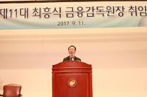 [금융 블라인드] 최흥식 금감원장, 다음달 국감서 검증?