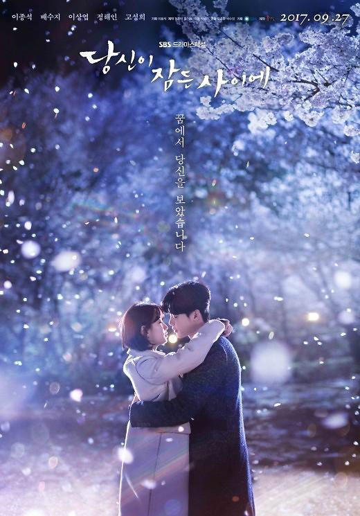 李钟硕裴秀智主演新剧《当你沉睡时》 将于27日在SBS首播