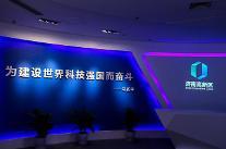 [중국 산둥성을 가다](2) '혁신'으로 성장동력 찾기, 지난시 고신구