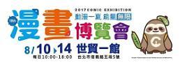 [ACCI의 중국 대중문화 읽기⑭] 대만의 각별한 '만화 사랑'…'일본 만화' 영향력 절대적