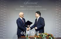 도깨비 공유·김고은의 아련한 사랑 전한 '페어몬트' 2020년 국내 첫 상륙