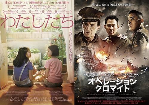 韩流继续席卷日本 5部韩国电影将在日上映