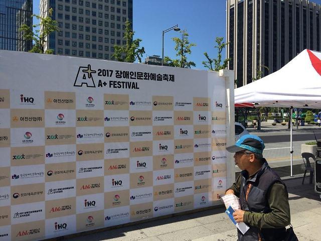 """[AJU VIDEO] """"2017残疾人文化艺术庆典""""在首尔光化门广场举行"""