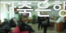 """.韩储蓄银行家庭贷款超20万亿 """"8·2不动产对策""""副作用初显?."""