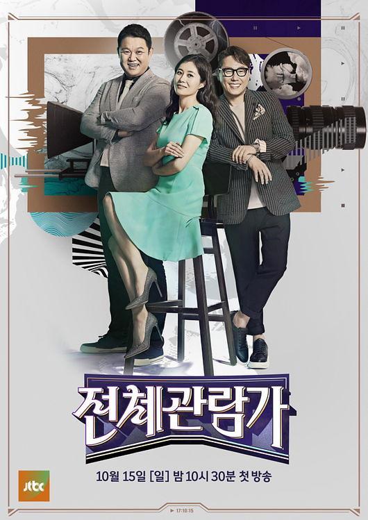 JTBC推新综《全体均可观看》 10月15日首播