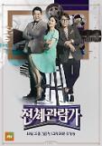 .JTBC推新综《全体均可观看》 10月15日首播.