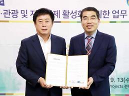 용인시-광명시, 문화·관광·지역경제 활성화 위해 맞손