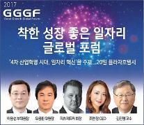 """[사고] """"4차 산업혁명 시대, 일자리를 혁신하라""""… 2017 GGGF 20일 개최"""