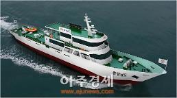새 충남어업지도선 '충남해양호'로 명명