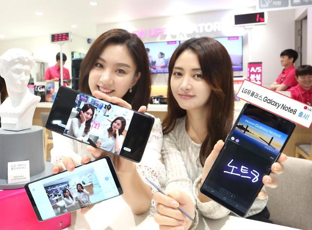 LG U+将于15日推出Galaxy Note8