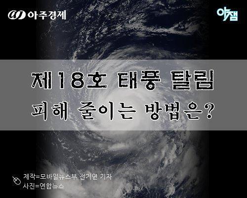 주말 제주·동남해안 제18호 태풍 탈림 영향권…피해 없으려면?