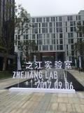 [중국화제] 항저우에 탄생한 AI 실험실