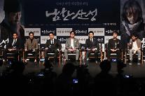 映画「南漢山城」、第2回ロンドンアジア映画祭の開幕作選定