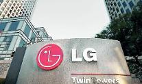 LG電子、2012年の欧州連合の賦課・・・課徴金7千300億ウォン確定